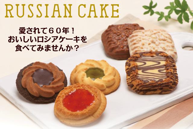 ロシアケーキイメージ