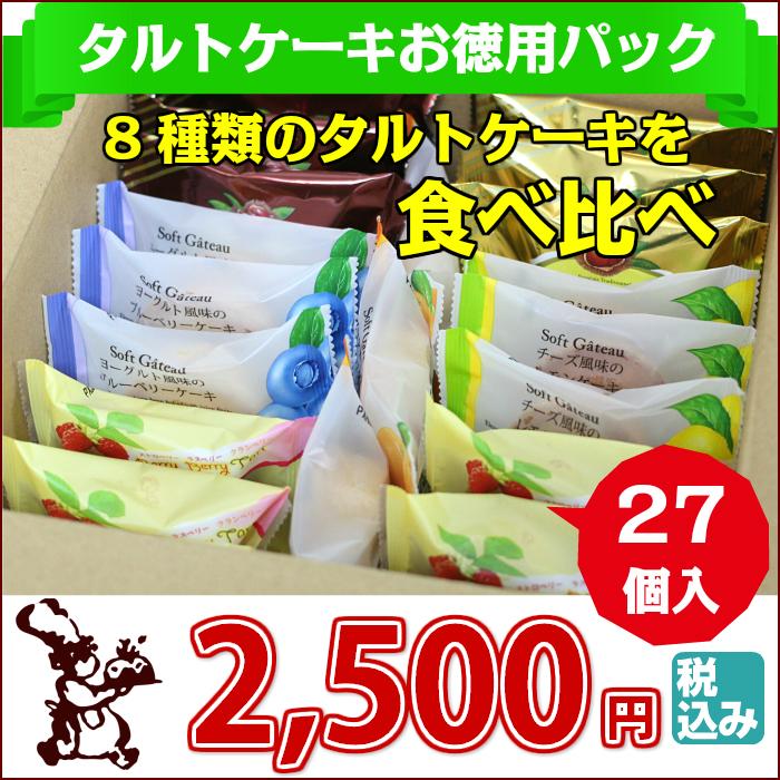 タルトケーキお徳用パック27個入