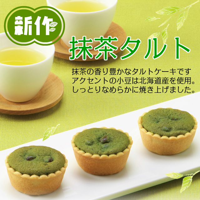 抹茶タルトイメージ