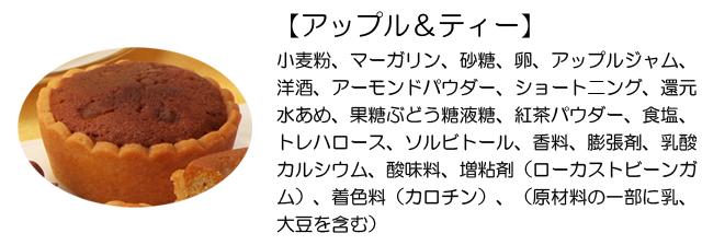 フルーツタルト(アップル&ティー)