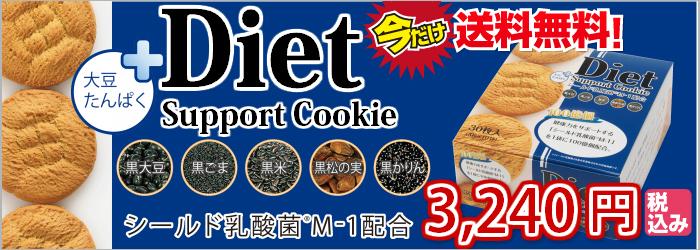 ダイエットサポートクッキーはこちらです