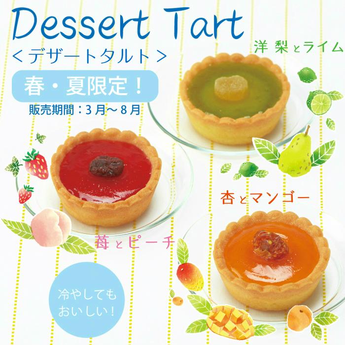 春・夏限定!デザートタルト