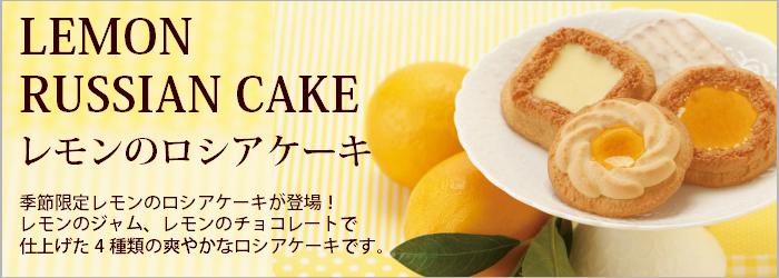 レモンのロシアケーキはこちらです