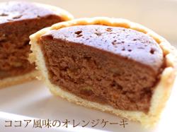 ココア風味のオレンジケーキ