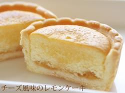チーズ風味のレモンケーキ