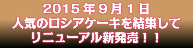 9��1��?����������˥塼���뿷ȯ�䡪