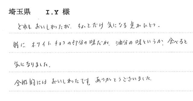 埼玉県I.Y様