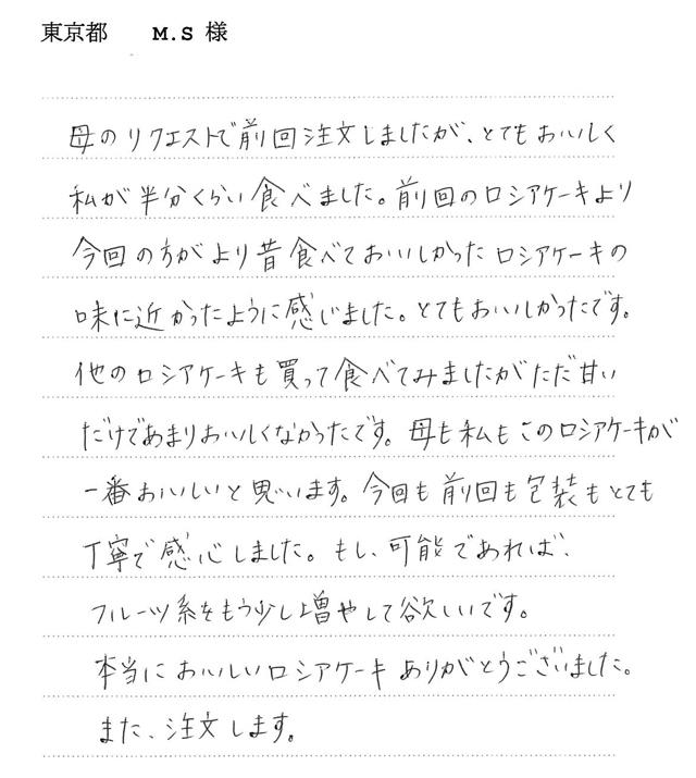 東京都M.S様