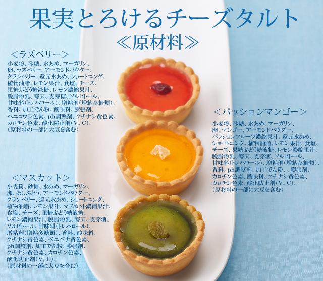 果実とろけるチーズタルト原材料