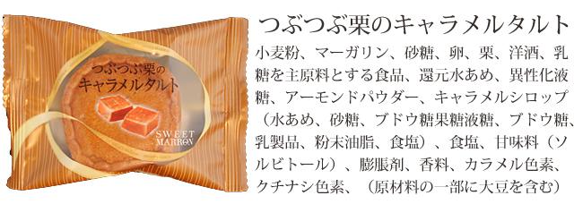 スイートマロン つぶつぶ栗のキャラメルタルト