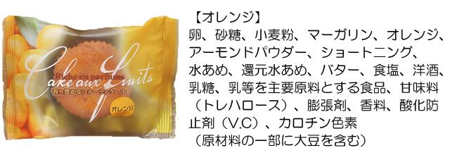 フルーティケーキ【オレンジ】原材料