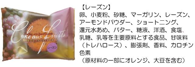 フルーティケーキ【レーズン】原材料