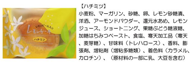 レモンケーキ ハチミツ  原材料