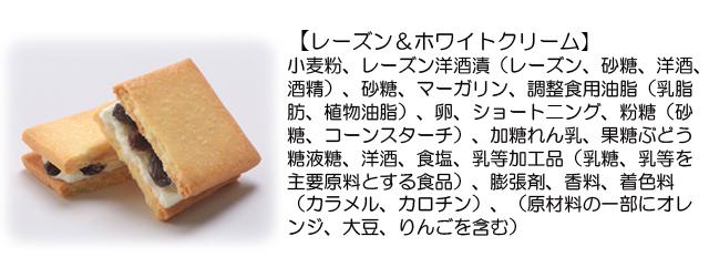 果実のクリームサンド(レーズン&ホワイトクリーム)原材料