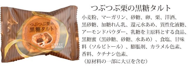 スイートマロン つぶつぶ栗の黒糖タルト