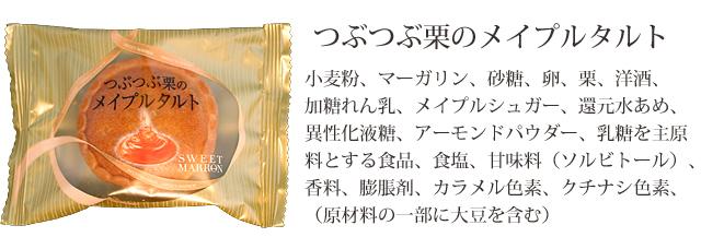 スイートマロン つぶつぶ栗のメイプルタルト