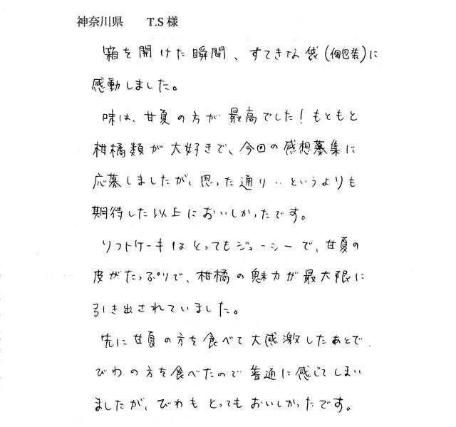 旬果のケーキ(びわ・甘夏)の感想