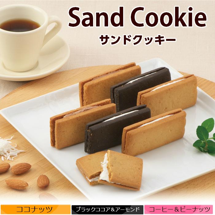 サンドクッキーイメージ
