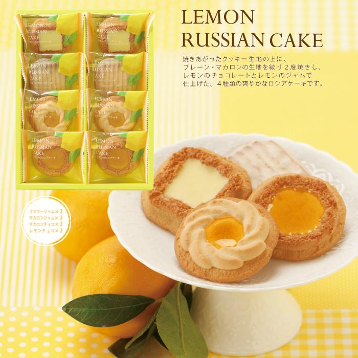 母の日 ギフト レモン の ロシアケーキ
