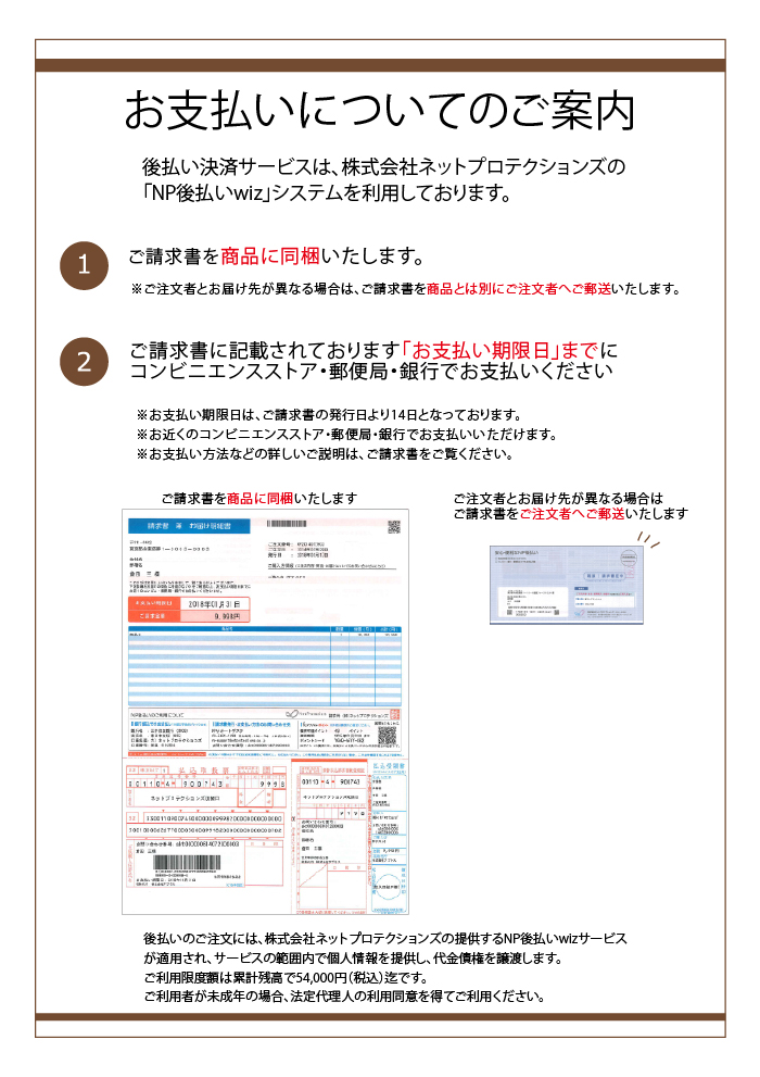 NP後払い(コンビニ・郵便局・銀行)のご案内