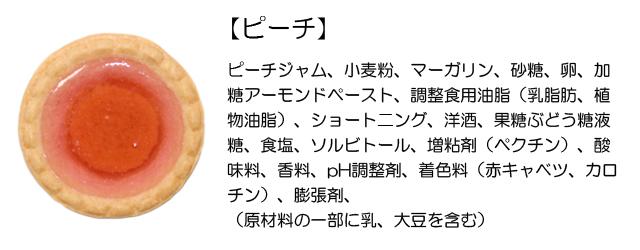 プチガトー(ピーチ)原材料