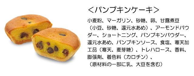 パンプキンケーキ 原材料