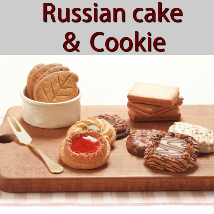 ロシアケーキ&クッキーイメージ